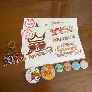 嵐 - アラフェス 2013 ARAFES'13 ウォールステッカー 缶バッジ