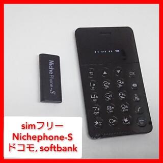 simフリー カード携帯 NichePhone-S ニッチェフォン テザリング,