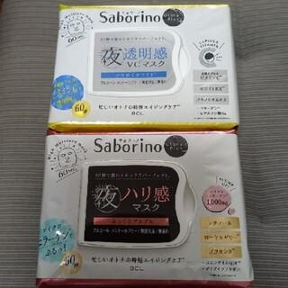 サボリーノ★夜用マスク