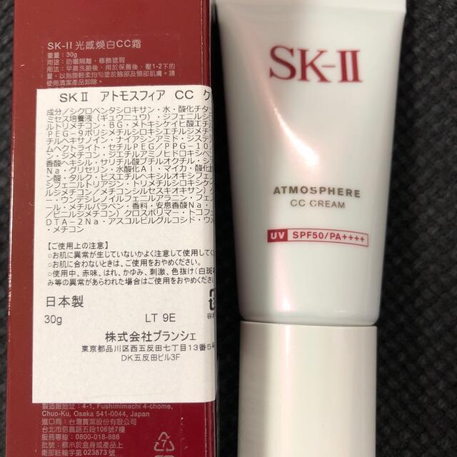 SK-II(エスケーツー)の新品 SK-II  SK アトモスフィア ccクリーム 30g コスメ/美容のベースメイク/化粧品(CCクリーム)の商品写真