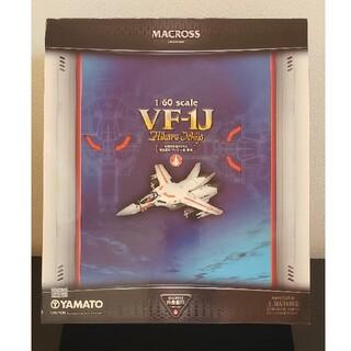 マクロス(macros)の【箱のみ】ヤマト 1/60 完全変形 バルキリー VF-1J(模型/プラモデル)