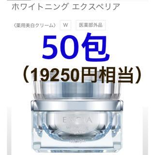 ALBION - アルビオン エクシア  ボワイトニング エクスペリア 薬用美白クリーム 15g