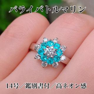 本日特価!鑑別書付❤️パライバトルマリン/ダイヤ・プラチナリング14号(リング(指輪))