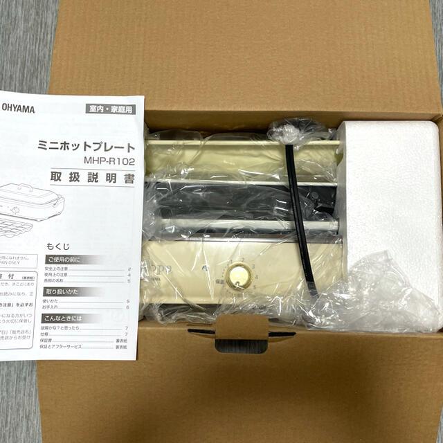 アイリスオーヤマ(アイリスオーヤマ)のricopa MHP-R102 ミニホットプレート スマホ/家電/カメラの調理家電(ホットプレート)の商品写真