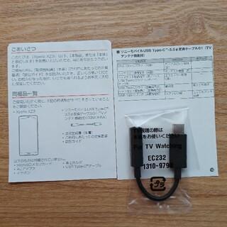 ソニー(SONY)のau  XPERIA  ソニーモバイルUSB  Type-C(その他)