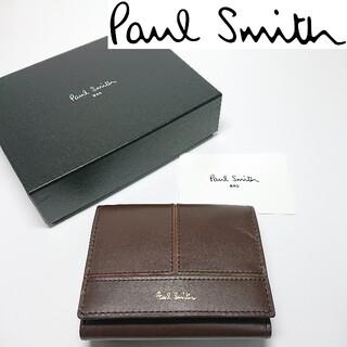 ポールスミス(Paul Smith)の【新品未使用】ポールスミス 三つ折り財布132 チョコ(折り財布)