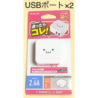 エレコム(ELECOM)の充電器 ACアダプター 折畳式プラグ USBポート×2  ホワイトフェイス(バッテリー/充電器)