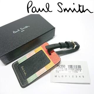 ポールスミス(Paul Smith)の【新品未使用】ポールスミス ラゲッジタグ/ネームタグ(その他)