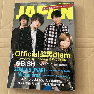 ROCKIN'ON JAPAN 2021年9月号本誌のみ ※抜けページあり