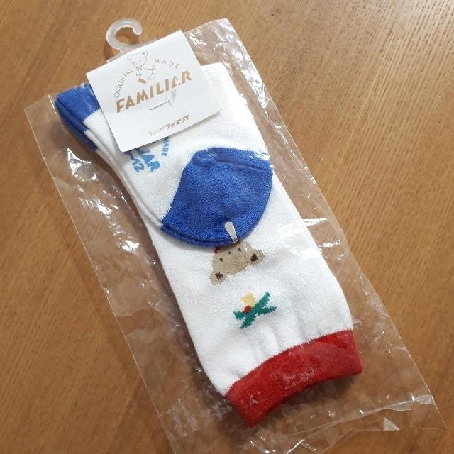 familiar(ファミリア)の新品 ファミリア 11~12センチ  靴下 レトロ レア 恐竜 キッズ/ベビー/マタニティのこども用ファッション小物(靴下/タイツ)の商品写真
