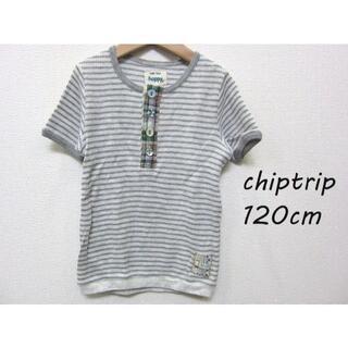 チップトリップ(CHIP TRIP)のCHIPTRIP 半袖Tシャツ 120cm(Tシャツ/カットソー)