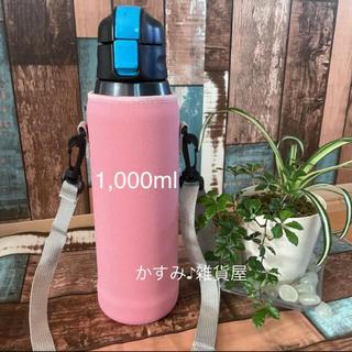 【ライトピンク】改良版 水筒カバー 1,000ml(水筒)