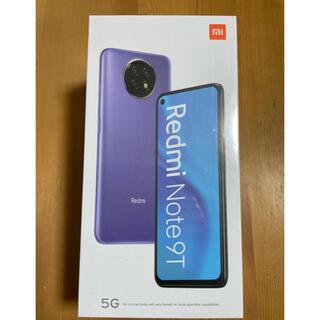 ソフトバンク(Softbank)のRedmi Note  9T 64GB パープル 未使用・未開封(スマートフォン本体)
