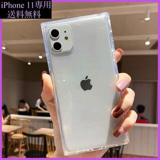 iPhone 11 専用!スクエア クリアケース!