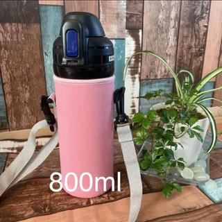 【ライトピンク】改良版 水筒カバー 800ml(水筒)
