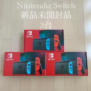 Nintendo Switch - Nintendo Switch 3台