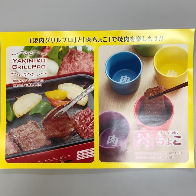 ◯あいう様専用◯エバラ キャンペーン ブルーノホットプレート+肉ちょこセット スマホ/家電/カメラの調理家電(ホットプレート)の商品写真