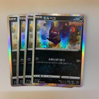 ポケモン(ポケモン)のポケモンカード モルペコ 4枚(シングルカード)