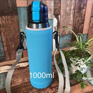 【スカイブルー】改良版 水筒カバー 1,000ml(水筒)