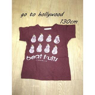 ゴートゥーハリウッド(GO TO HOLLYWOOD)のGO TO HOLLYWOOD(ゴートゥハリウッド) 半袖Tシャツ 130cm(Tシャツ/カットソー)