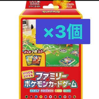 ポケモン(ポケモン)のファミリーポケモンカードゲーム  3box(Box/デッキ/パック)