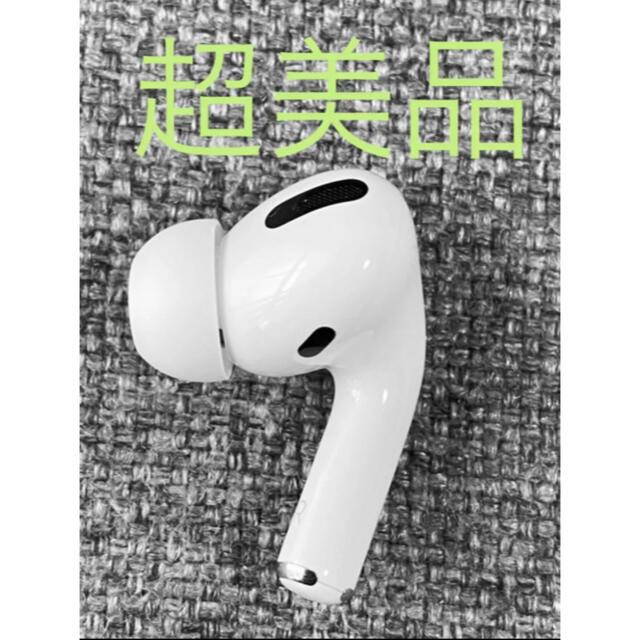 Apple(アップル)のApple AirPods Pro 片耳 R 片方 右耳 超美品 スマホ/家電/カメラのオーディオ機器(ヘッドフォン/イヤフォン)の商品写真