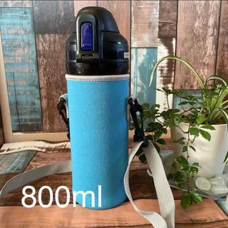 【スカイブルー】改良版 水筒カバー 800ml(水筒)