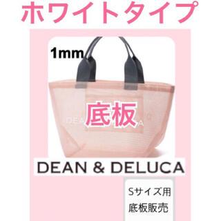 DEAN & DELUCA - dean&deluca ディーンアンドデルーカ メッシュバッグ用 底板S2