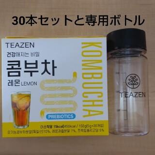 ティーゼン コンブ茶 レモン×30専用ボトル付き(新品・未使用)