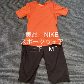NIKE - 美品 NIKE スポーツウェア 上下 M