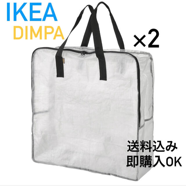 IKEA(イケア)の☆IKEA定番人気商品☆送料込み   DIMPAディムパ 収納バッグ 2点 新品 インテリア/住まい/日用品の収納家具(押し入れ収納/ハンガー)の商品写真