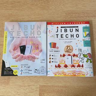 コクヨ(コクヨ)の【2冊セット】ジブン手帳 公式ガイドブック 2020・2021(カレンダー/スケジュール)