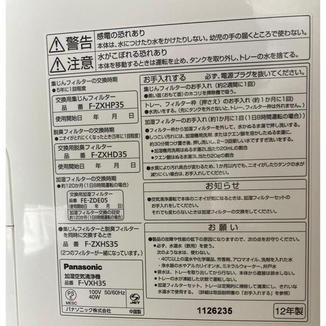 Panasonic(パナソニック)のPanasonic nanoe 空気清浄機 加湿機能付 スマホ/家電/カメラの生活家電(空気清浄器)の商品写真
