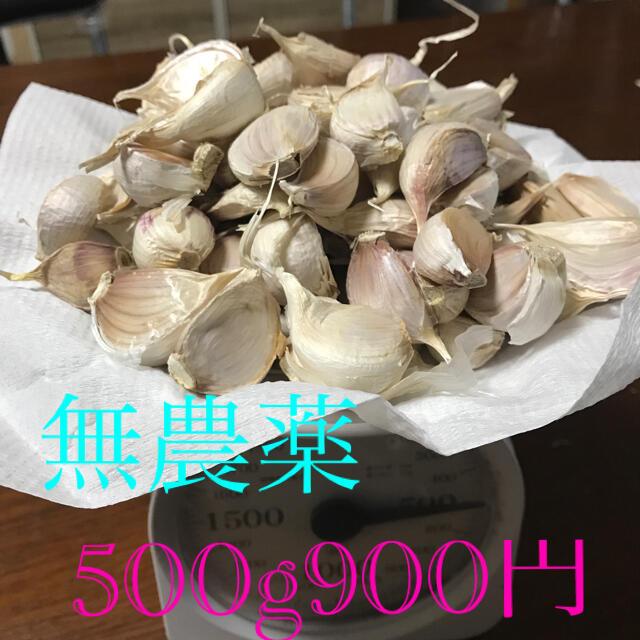 農家直送 奈良県産ニンニクバラ売り 食品/飲料/酒の食品(野菜)の商品写真