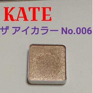 カネボウ(Kanebo)のKATE【006】ザ アイカラー(アイシャドウ)