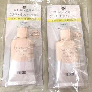 ELIXIR - 2個 エリクシール ルフレ バランシング おしろいミルクC 乳液