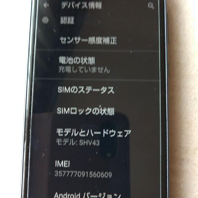 SHARP(シャープ)のAQUOS au SHV43 ニュアンスブラック スマホ/家電/カメラのスマートフォン/携帯電話(スマートフォン本体)の商品写真