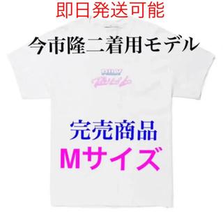 Lily - 本日限定【新品】人気 最安値 RILY 即発送可 完売商品 今市隆二 M 白