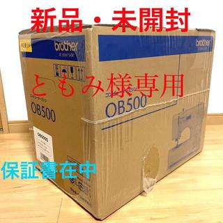 ブラザー(brother)の【新品 未開封】コンピューターミシン ブラザーOB500S(その他)
