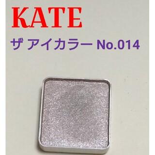 Kanebo - KATE【014】ザ アイカラー