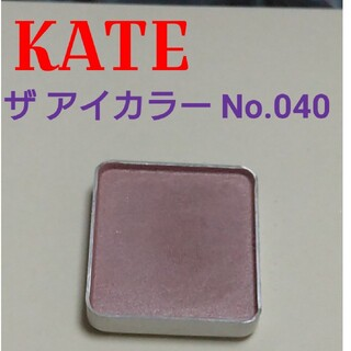 カネボウ(Kanebo)のKATE【040】ザ アイカラー(アイシャドウ)