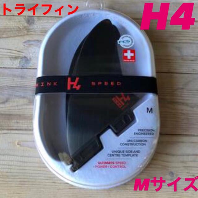 FCS2 H4  Mサイズ トライフィン 新品未使用  日本正規販売店購入品21 スポーツ/アウトドアのスポーツ/アウトドア その他(サーフィン)の商品写真