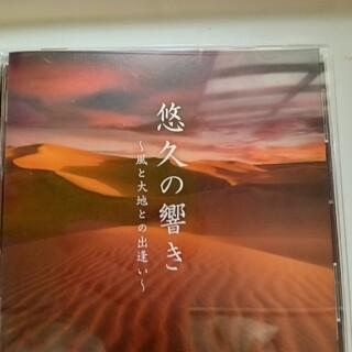 癒やしのCD(ヒーリング/ニューエイジ)