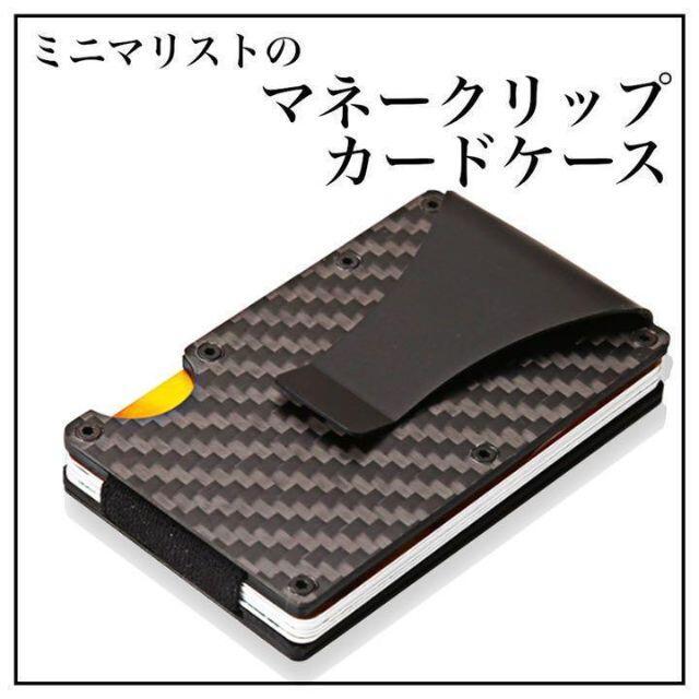 マネークリップ カードケース メンズ 財布 ミニマリスト ミニ財布 メンズのファッション小物(名刺入れ/定期入れ)の商品写真