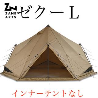 ゼインアーツ ゼクーL PS-004 ZANE ARTS テント キャンプ