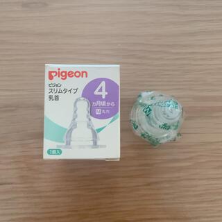 ピジョン(Pigeon)の8/4〜24まで発送× Pigeon 哺乳類乳首 スリムタイプ(哺乳ビン用乳首)