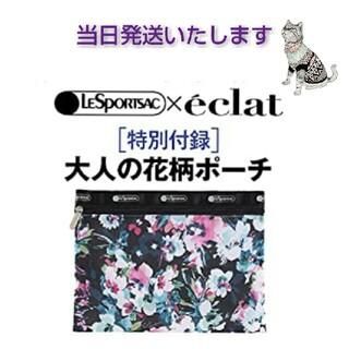 LeSportsac - 付録のみ【当日発送】  eclat 9月号  LeSportsac