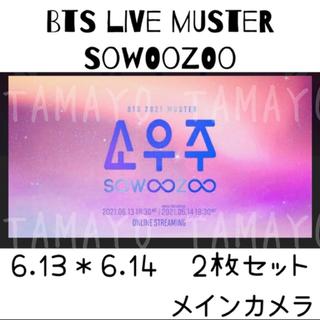 防弾少年団(BTS) - BTS LIVE Muster Sowoozoo  2021
