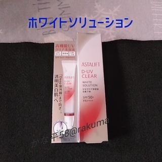 ASTALIFT - アスタリフト D-UV CLEAR ホワイトソリューション