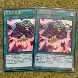 ユウギオウ(遊戯王)の遊戯王 天声の服従 2枚(シングルカード)